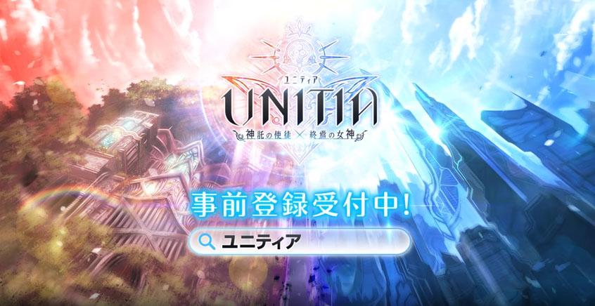 UNITIA(ユニティア) 神託の使徒×終焉の女神 アプリ 攻略 配信日と事前登録 ガチャ当たりやリセマラのやり方や情報も