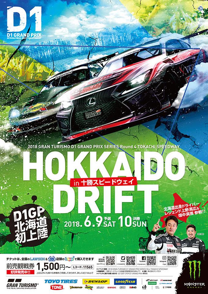 D1グランプリ D1GP 2018 ラウンド4 北海道ドリフト 6月9日・10日に開催!