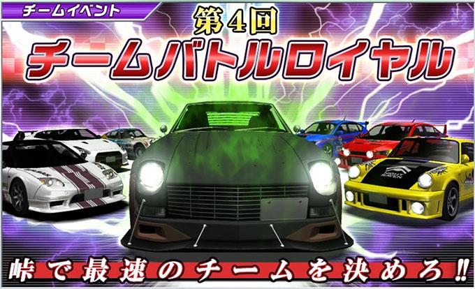 ドリフトスピリッツ ドリスピ 無課金 攻略 第4回『チームバトルロイヤル』開催!