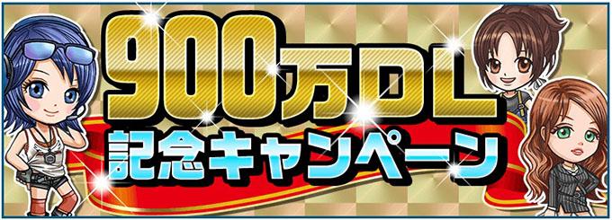 ドリフトスピリッツ ドリスピ 900万DL記念ログインボーナスキャンペーン開始!