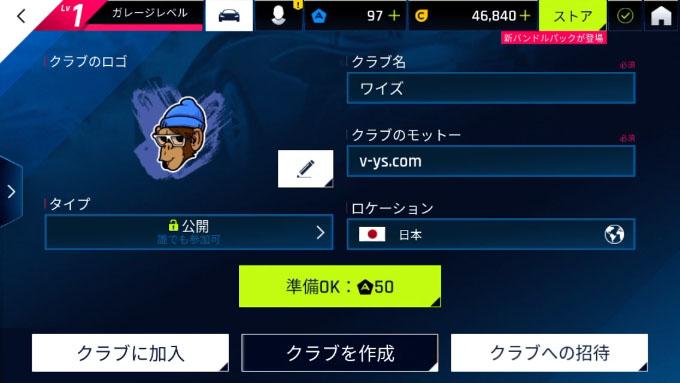 アスファルト9 ASPHALT9 Legends 攻略 クラブ 作成&加入 方法!ワイズ メンバー募集!
