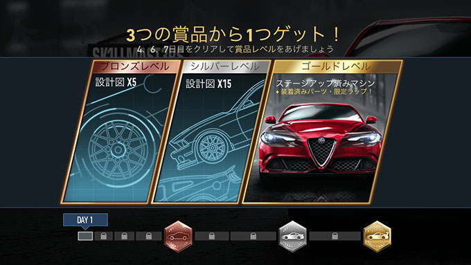 【DAY 1】ニードフォースピードノーリミット 無課金 攻略 2016 Alfa Romeo Giulia Quadrifoglio NFSNoLimits NFSNL