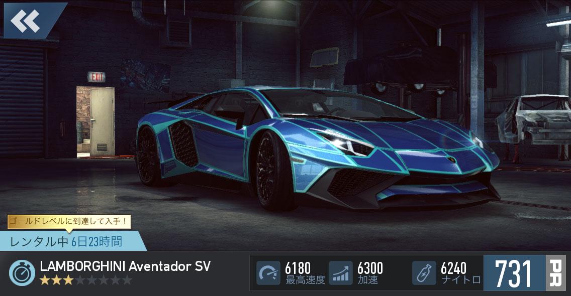 【DAY 7】ニードフォースピードノーリミット 無課金 攻略 2016 Lamborghini Aventador SV NFSNoLimits NFSNL