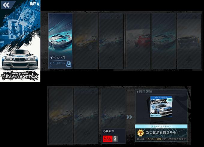 【DAY 4】ニードフォースピードノーリミット BMW M3 GTR 無課金 攻略 NFSNoLimits NFSNL