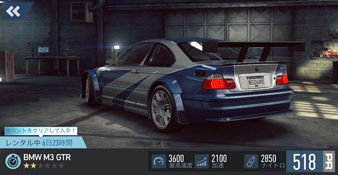 【DAY 1】ニードフォースピードノーリミット BMW M3 GTR 無課金 攻略 NFSNoLimits NFSNL