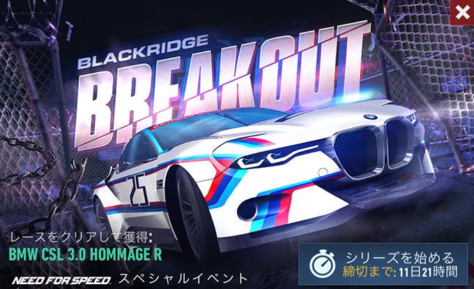 【DAY 1】ニードフォースピードノーリミット BMW CSL 3.0 HOMMAGE R 無課金 攻略 NFSNoLimits NFSNL