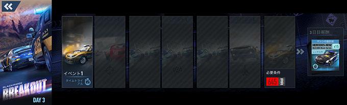 【DAY 3】ニードフォースピードノーリミット MERCEDES-BENZ SLS AMG BLACK SERIES 無課金 攻略 NFSNoLimits NFSNL